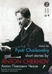 Short stories by Anton Chekhov 2